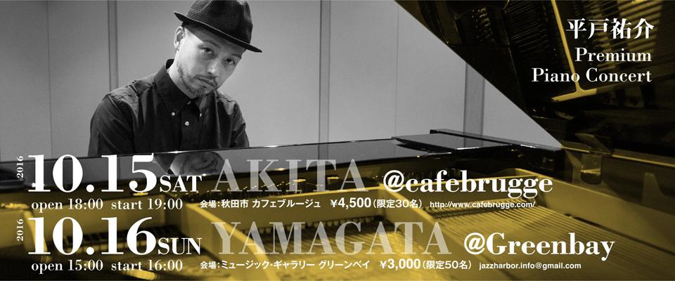 YUSUKE HIRADO Official Website   ʿ��ʹ�𥪥ե�����륦���֥�����