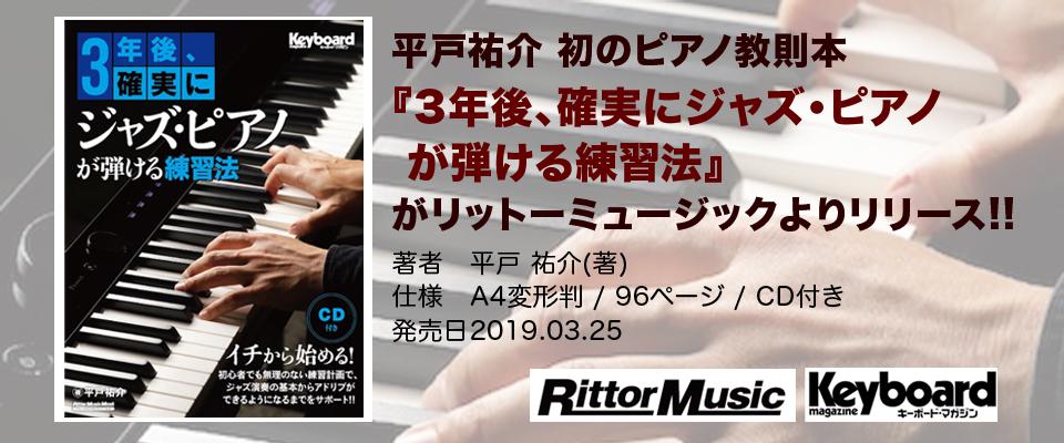 YUSUKE HIRADO Official Website | 平戸祐介オフィシャルウェブサイト